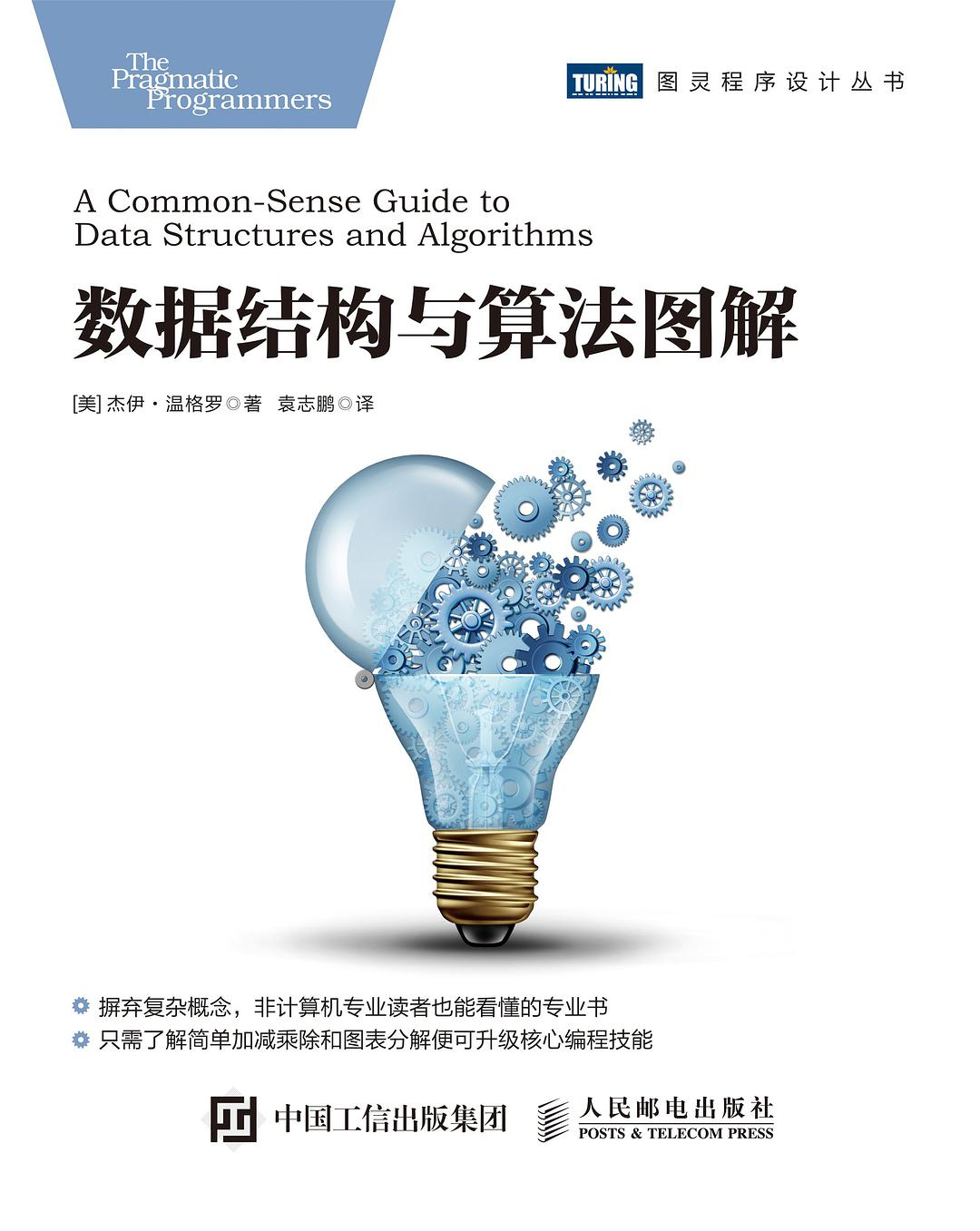 《A Common-Sense Guide to Data Structures and Algorithms》